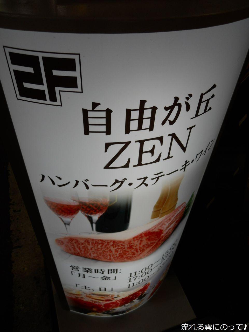 ���R���u ZEN