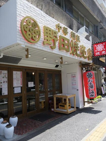 野田焼売店 大塚店