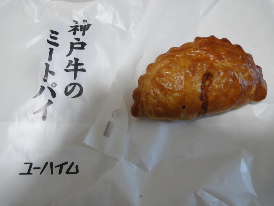 神戸牛のミートパイ NEWoMan新宿店