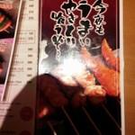 串鳥 - その他写真:メニュー/平成28年4月