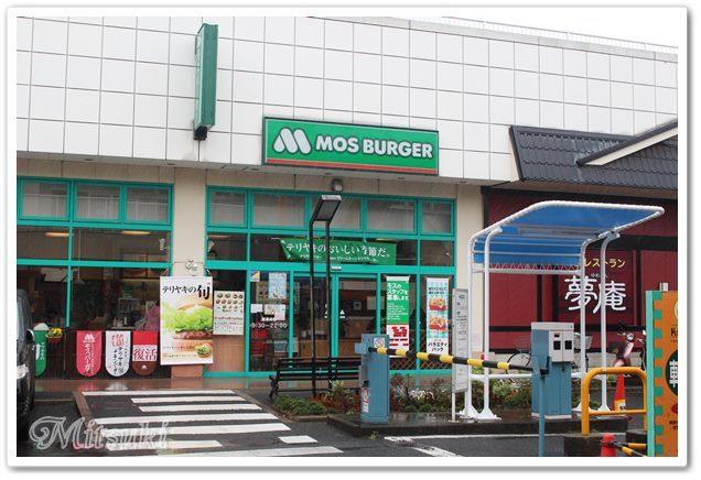 モスバーガー カリブ梅島店