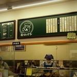 福田パン - 店内