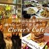 クローバーズ カフェ - メイン写真: