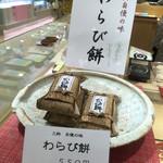 湘南菓庵 三鈴 - メニュー写真:手ごろなお値段。