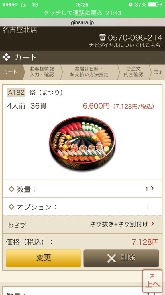 銀のさら 勝川店