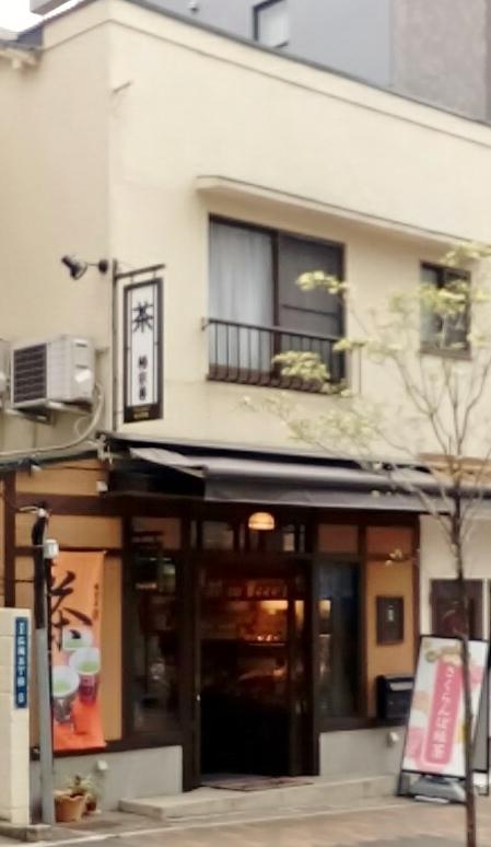 椿宗善 広尾店
