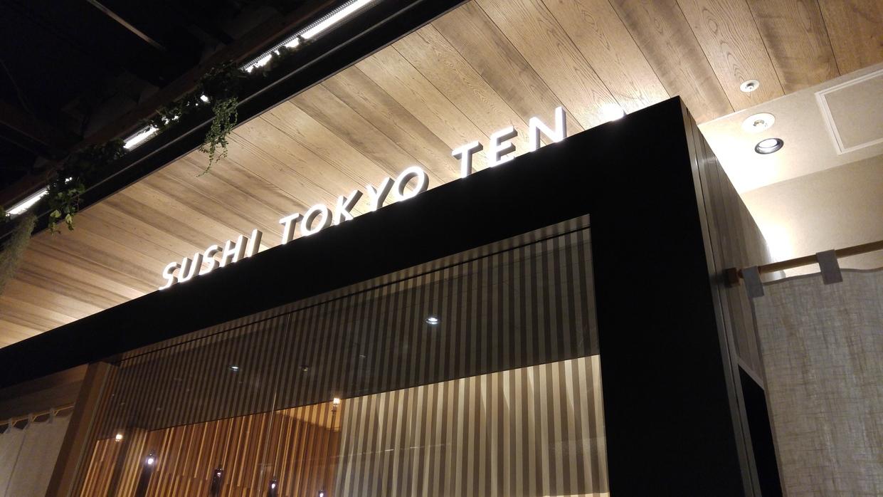 SUSHI TOKYO TEN、 新宿ニュウマン店