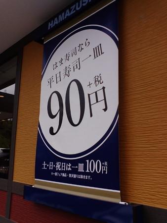 はま寿司 知多新知店