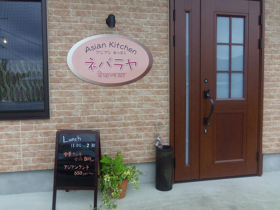 アジアンキッチン ネパラヤ