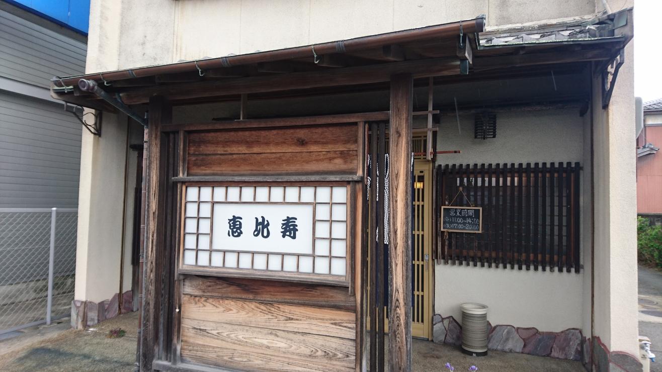 恵比寿 江場店