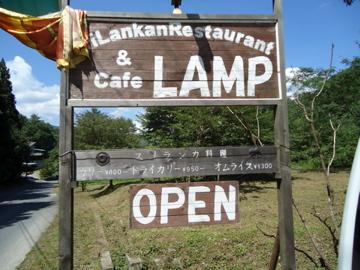 スリランカレストラン&カフェ LAMP