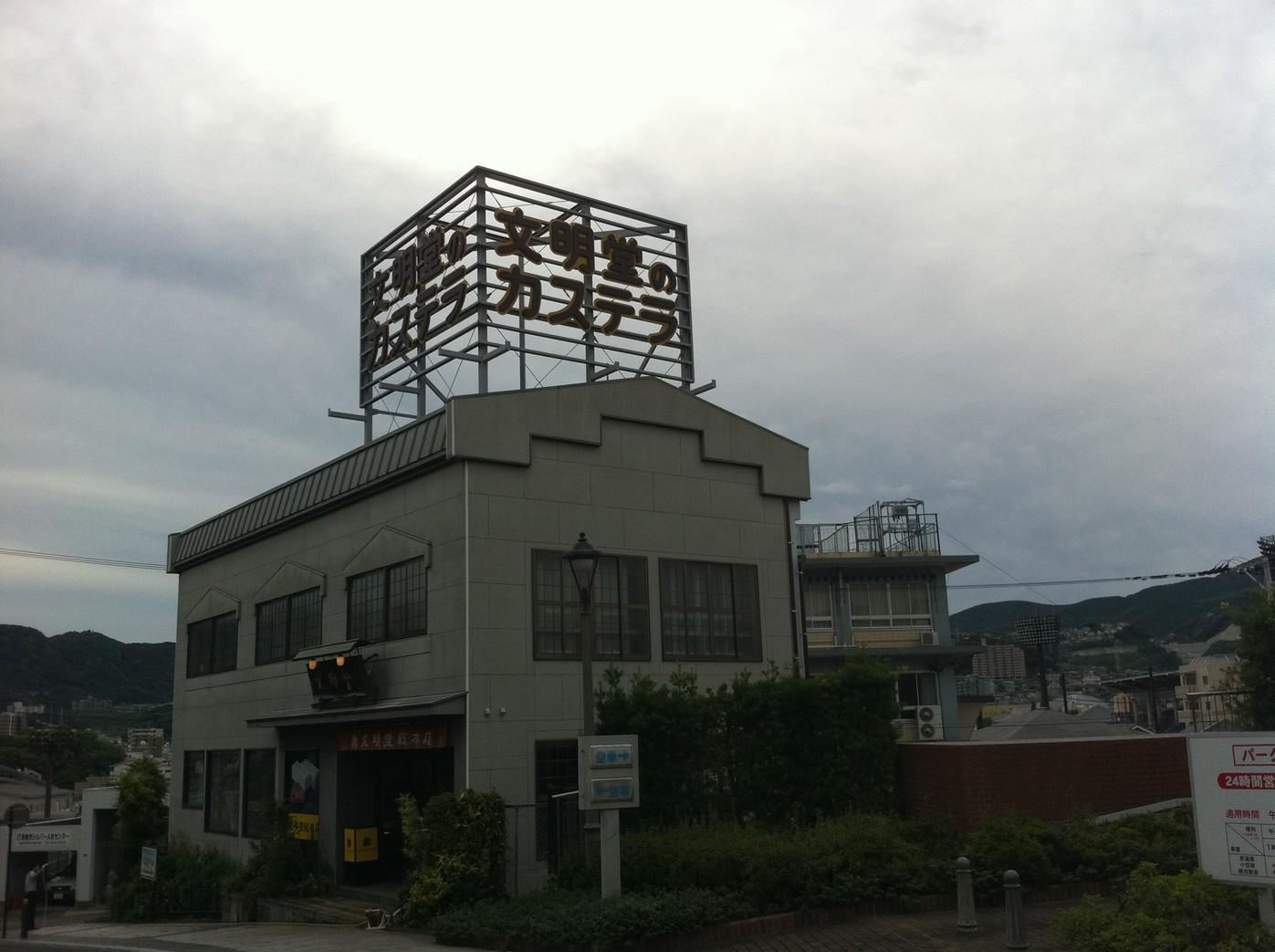 文明堂 岡町店