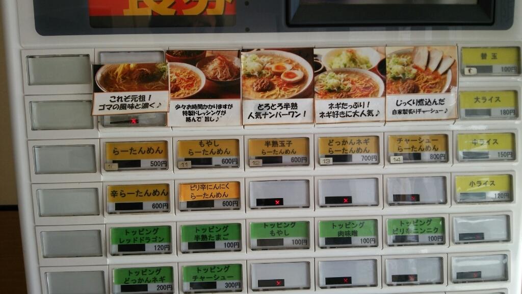 博多拉坦麺まるたん 製麺所 箱崎店