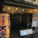 なじみ野 - 外観写真:阪急高槻市前。