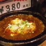 口福 - 石焼麻婆豆腐ライスセット