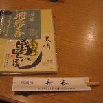 三平酒寮 舟甚 - 品書き表紙