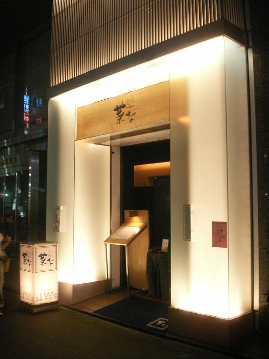 菜な  渋谷宮益坂下店