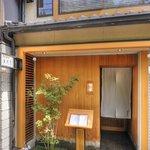 日本料理 とくを - 木屋町のほとりに、京都らしい佇まい