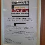 金久右衛門 - お店の看板の説明