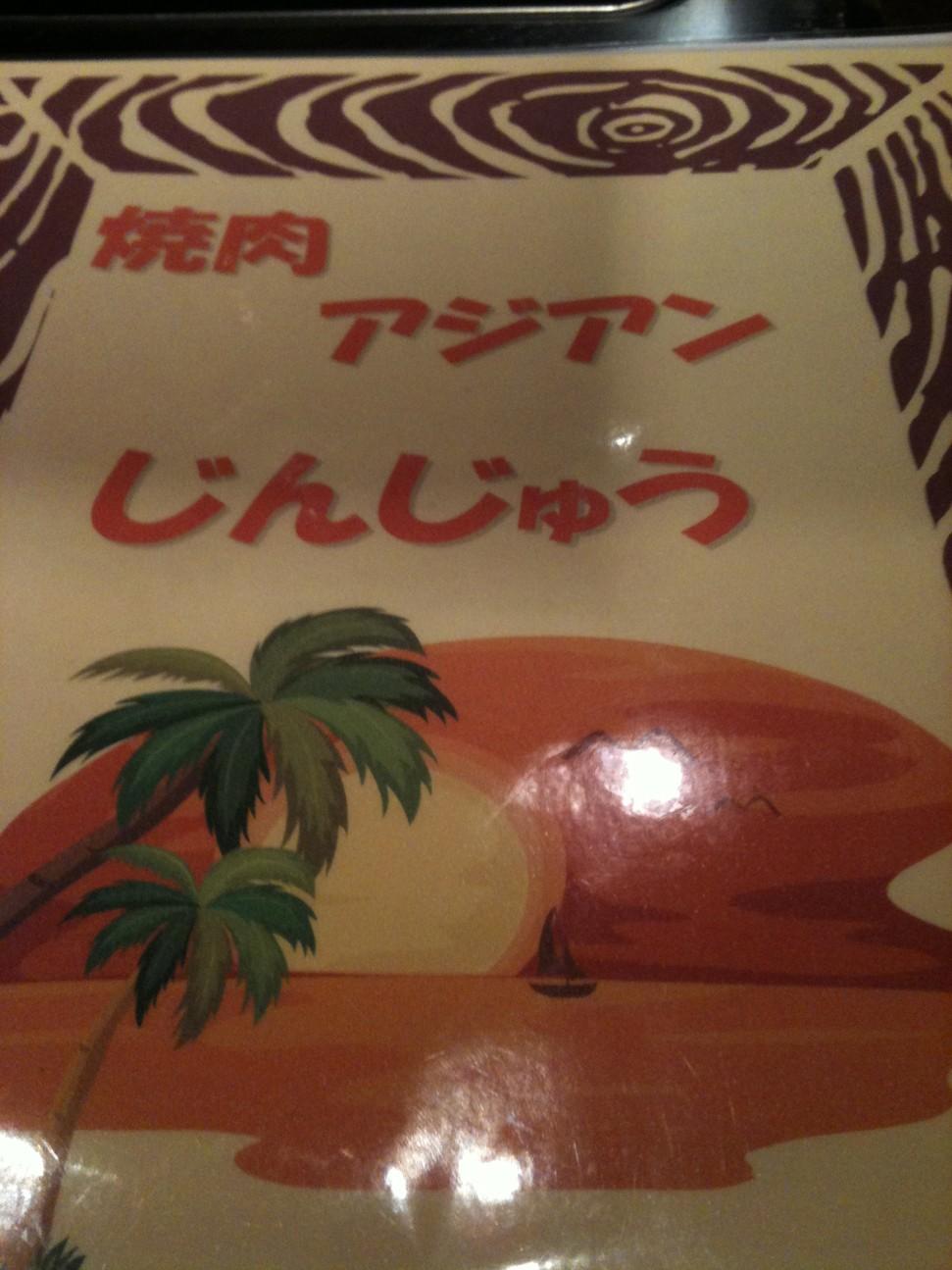 焼肉・アジアン料理 じんじゅう
