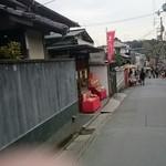 八ツ橋屋 西尾為忠商店 -