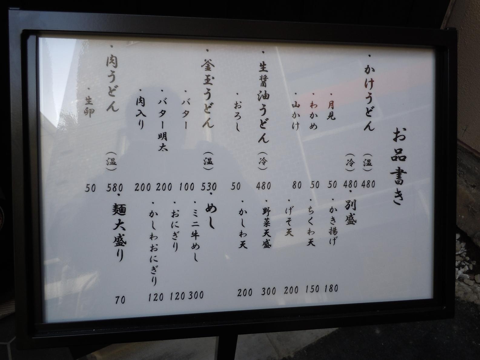 日本橋 讃岐うどん ほし野