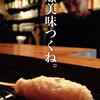 とり泉 - 料理写真: