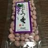 竹林堂 - 料理写真:ぶどうの雫