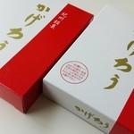 福菱 Kagerou Cafe - 赤と白のパッケージ