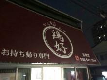 からあげ鶏好 吉塚店