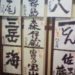 ○気 - 玄関付近(焼酎メニュー1)