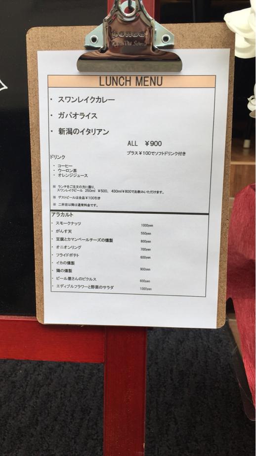 スワンレイクパブエド 田町店