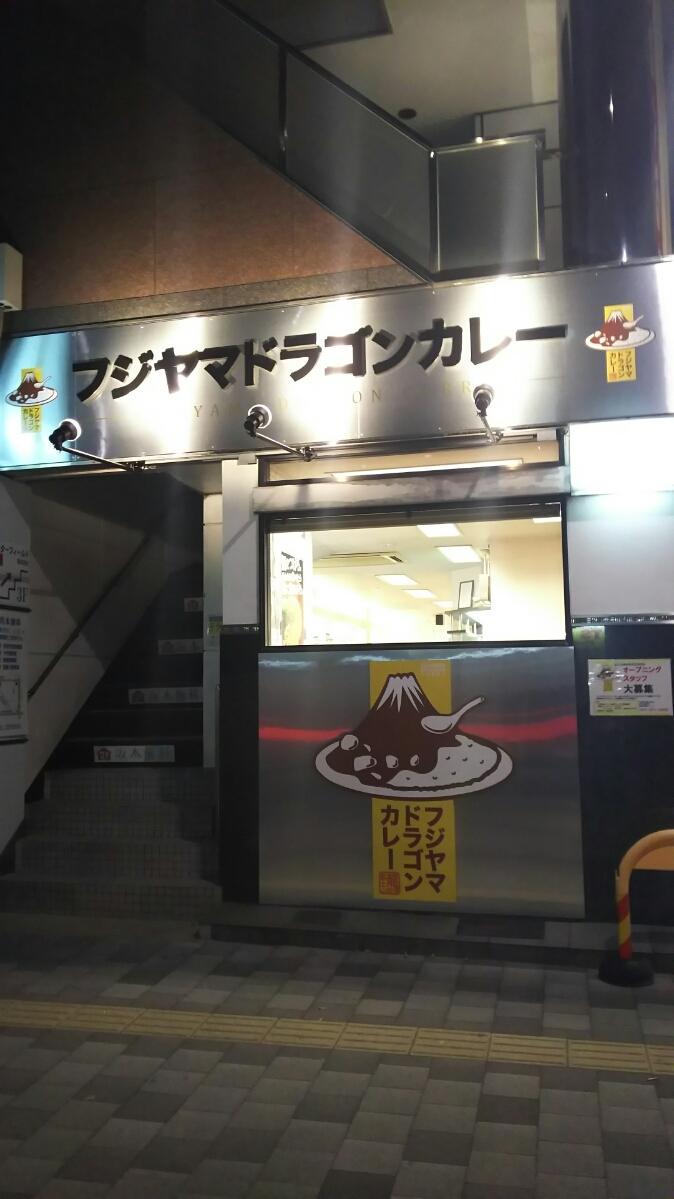 フジヤマドラゴンカレー 福山元町店