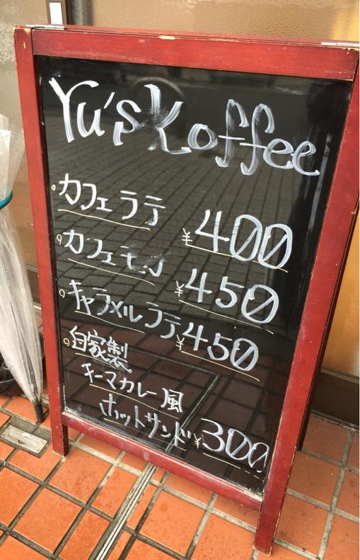 ユーズコーヒー