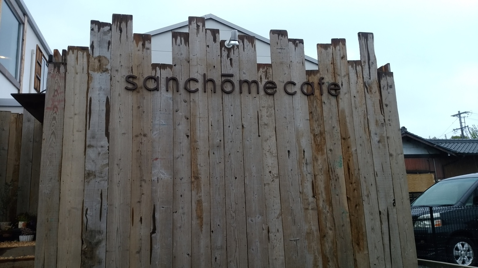 sanchome cafe