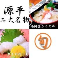 【旬の2大名物料理】海鮮生しらす丼&穴子の刺身