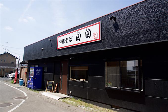 中華そば 田田