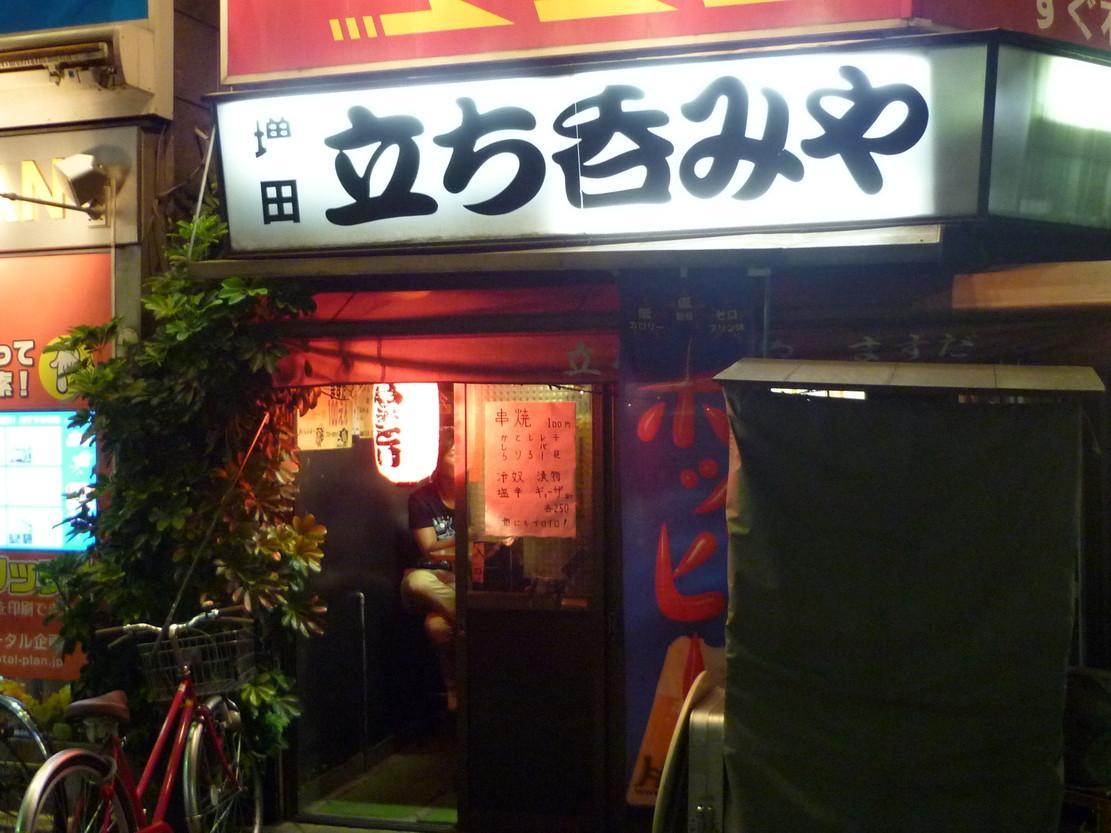 立ち呑みや増田