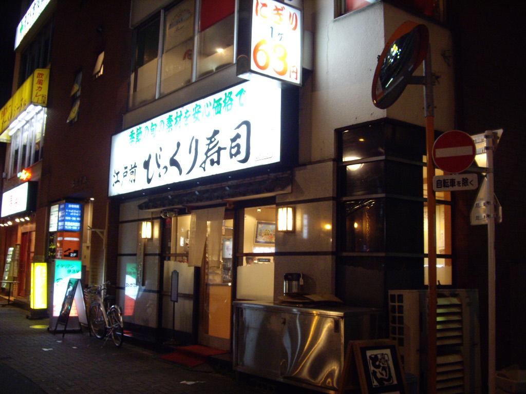 江戸前 びっくり寿司 四谷1号店
