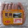 深澤精肉店 - 料理写真:荒挽ソーセージポーク