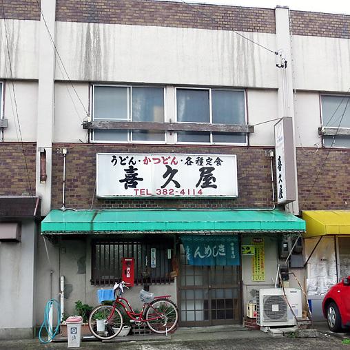 喜久屋 支店