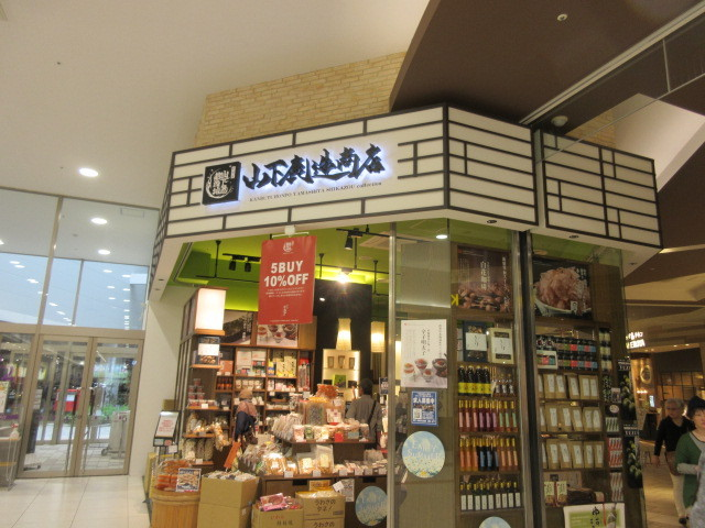 山下鹿造商店 イオンモール筑紫野店