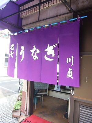 川貞 本店