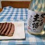 正直屋 - 桜肉と記念の焼酎