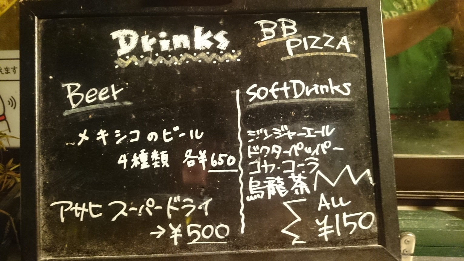 ビービーピザ