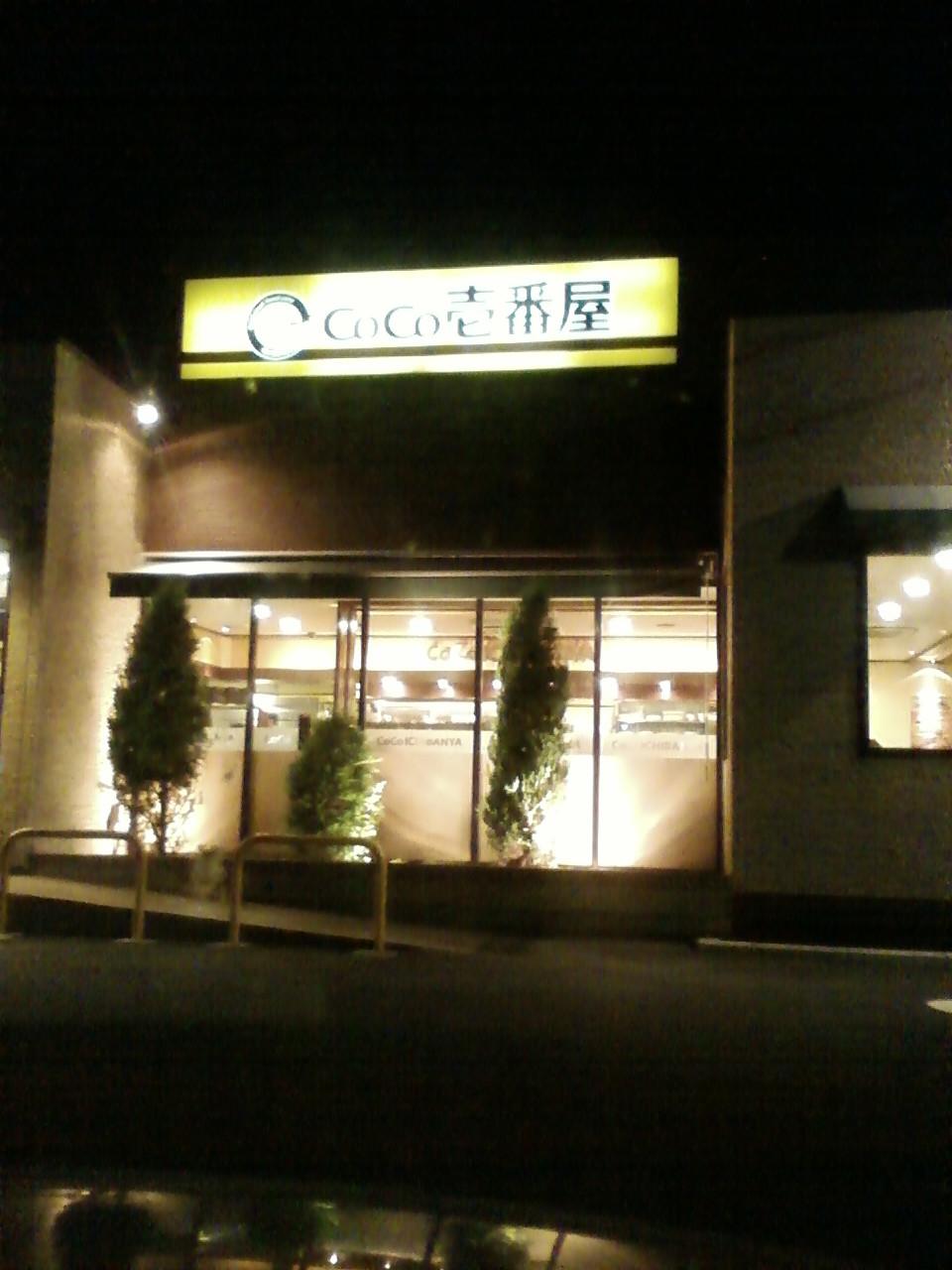 CoCo壱番屋 国分寺並木町店