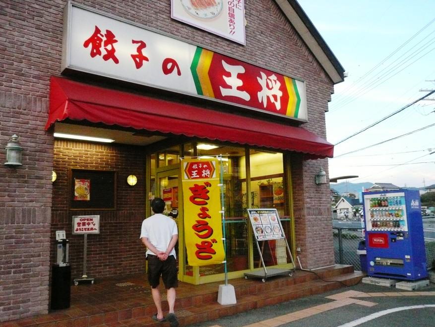 餃子の王将 福崎インター店