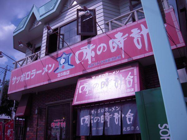 味の時計台 北5条店