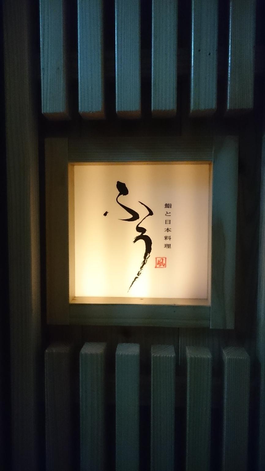 鮨と日本料理 ふう