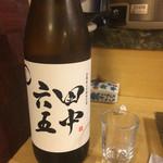 太郎源 - 田中六五・純米・一合・750円